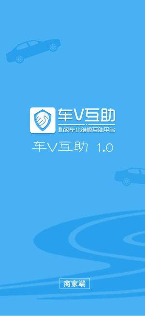 车V互助商家版