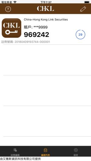 中港通证券双重认证