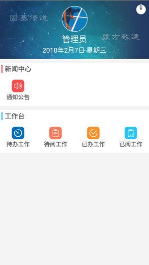 贵州物资集团协同办公系统