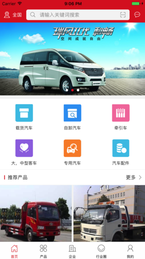中国汽车城