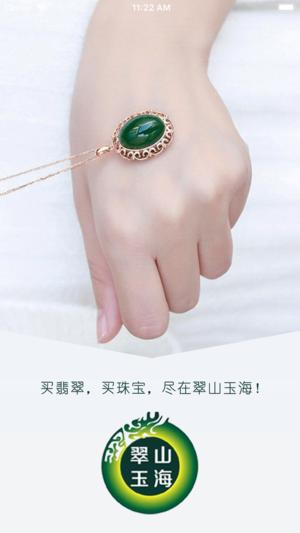 翠山玉海珠宝