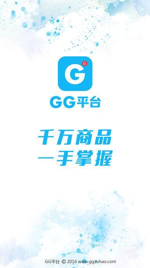 新版GG平台
