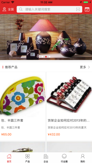 中国家居用品网