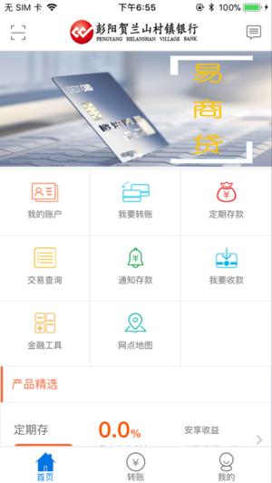 彭阳村镇银行