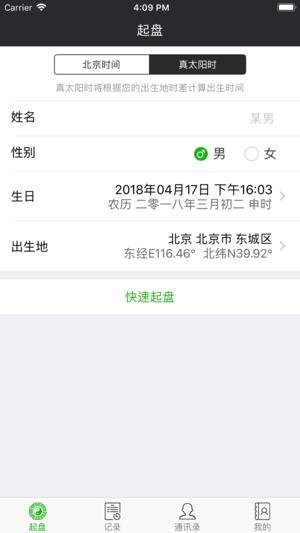 栏江八字专业版