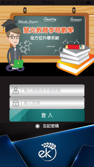 慧光教育李奇数学