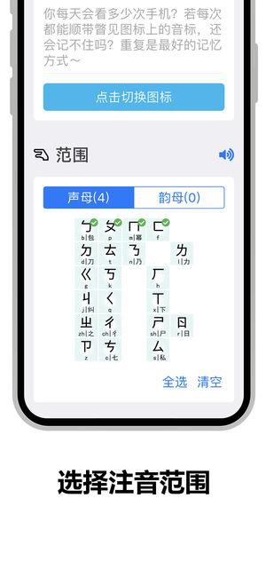 图标汉语注音