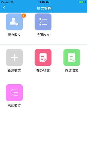 泉高技办公系统