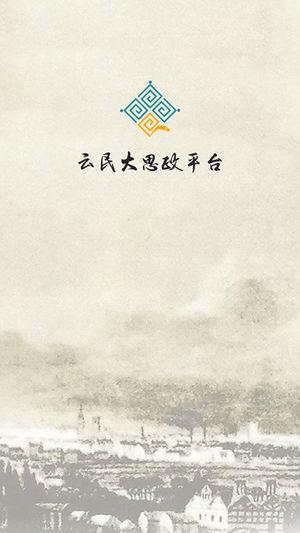 云民大思政