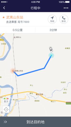 亿的出行出租车司机端