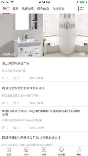 中国卫浴门户