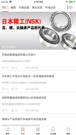 中国轴承行业门户