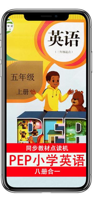 人教版PEP小学英语同步点读机8册合集(三年级起)