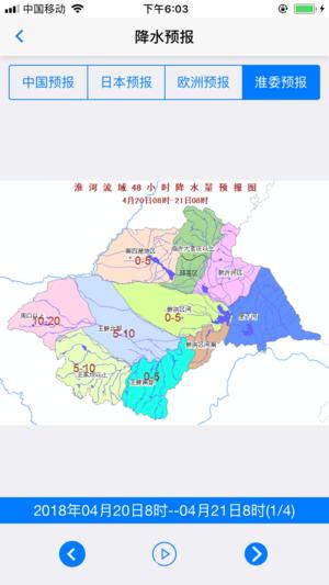 淮委防汛通
