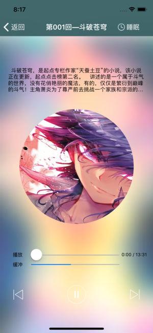 斗破苍穹漫画小说