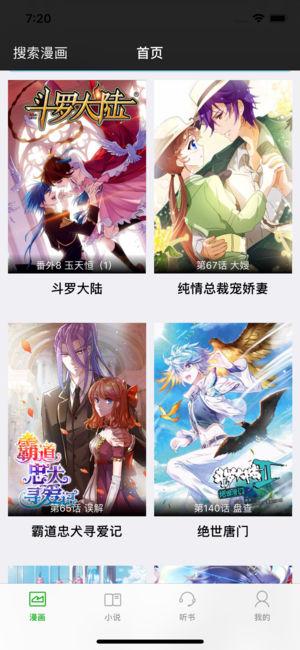 斗罗大陆漫画小说在线阅读