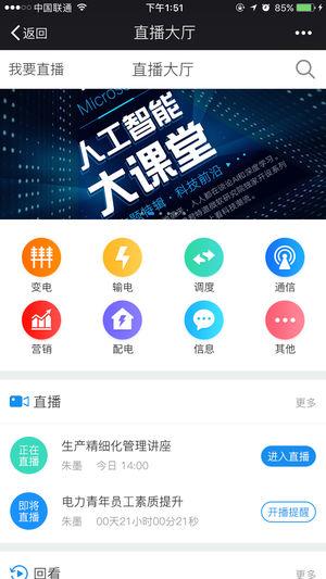 广东电网掌上学院