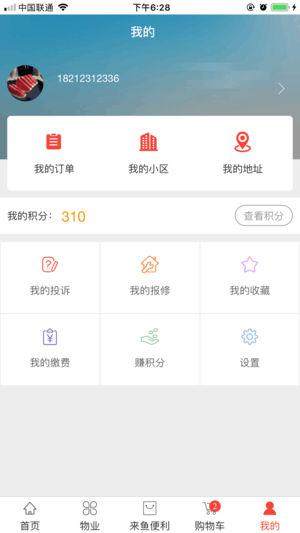 长江社区宝