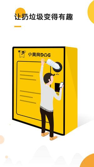小黄狗回收