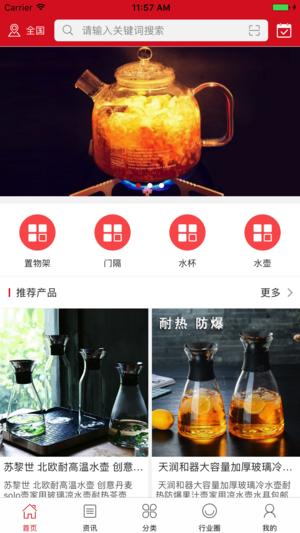 中国玻璃交易网