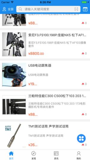 中国影视网