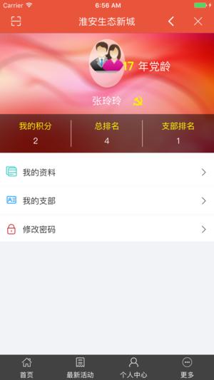 淮安生态文旅区智慧党建