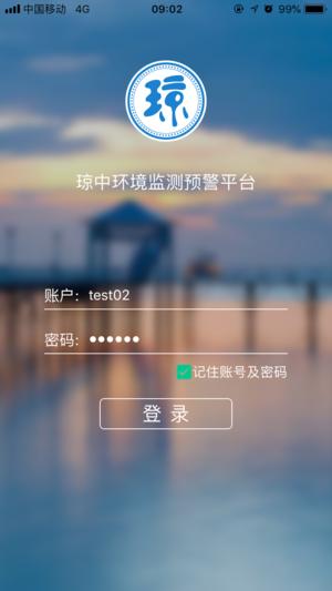 琼中县环境监测预警平台