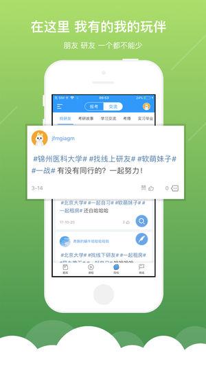 中医考研医题库