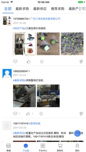 中国包装设备交易平台