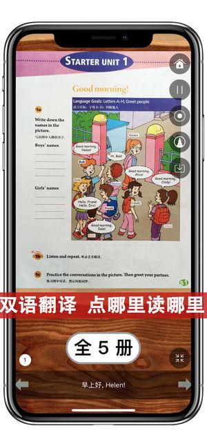 人教版新目标初中英语点读机5册合集(七年级起点)