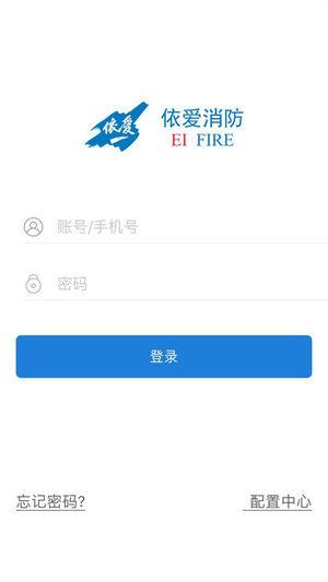 依爱智慧消防