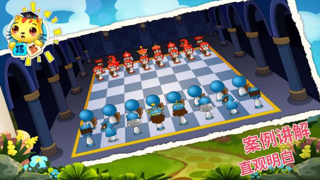 少儿国际象棋教学合集