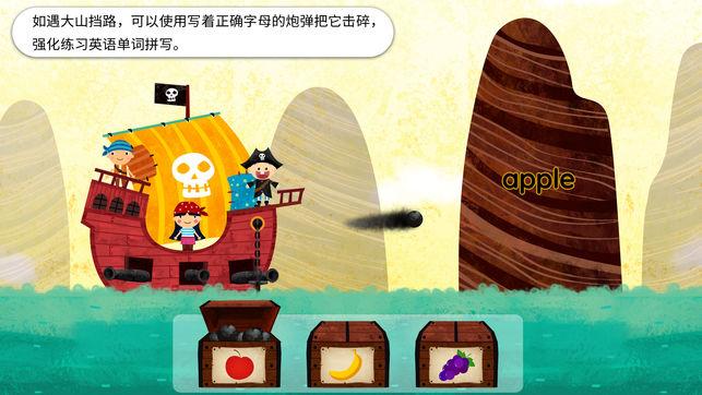 阳阳海盗英语