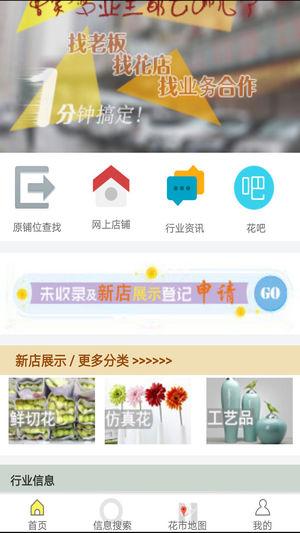 花市信息平台