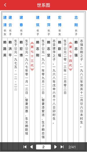中华赖氏族谱