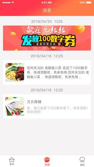 商客通(共享生态数字券)