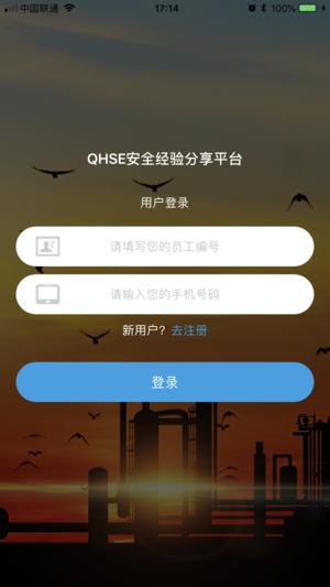 QHSE安全平台