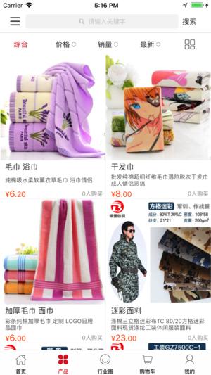 中国纺织印染交易平台