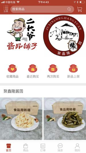 聚鑫隆酱园