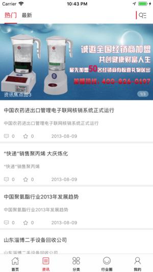 中国消毒液网