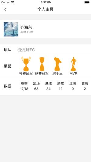 Fun足球