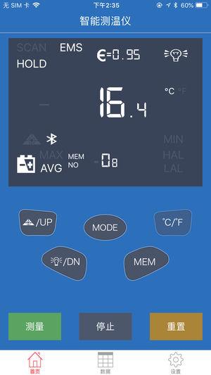 智能测温仪
