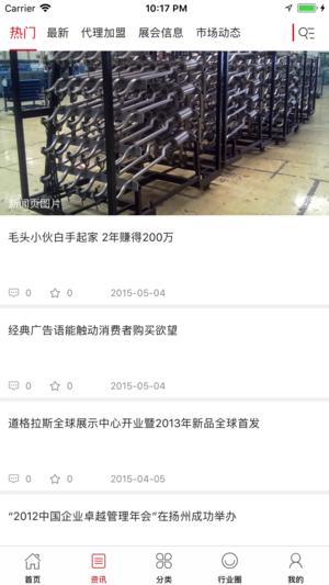 中国物流设备网