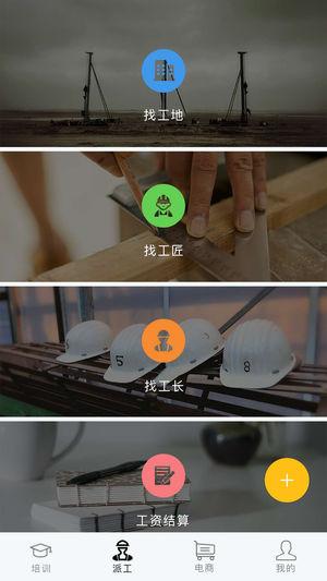 建筑好工匠