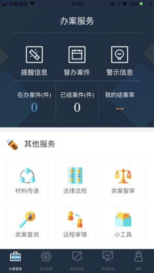 重庆市梁平区人民法院办案服务