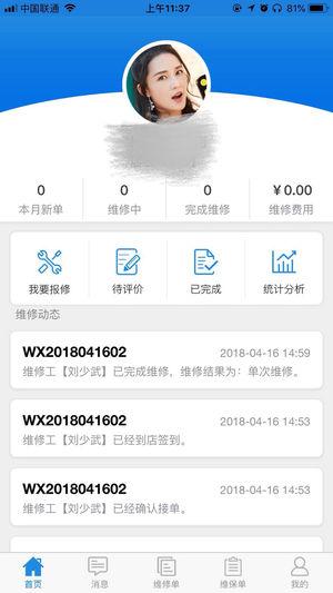 九毛九维修管理平台