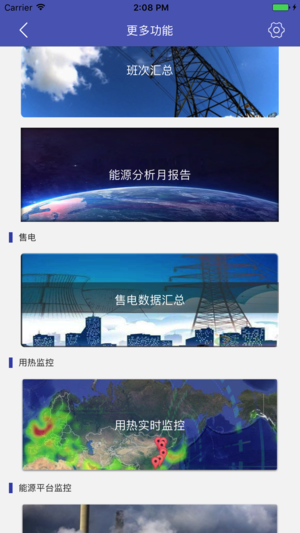 协鑫综合能源