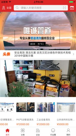 中国管道清洗产业网