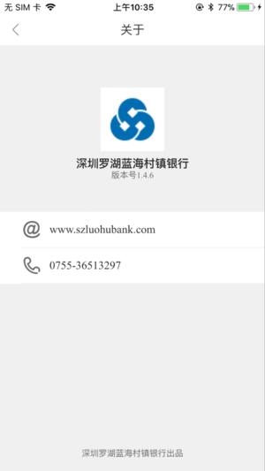 深圳蓝海银行