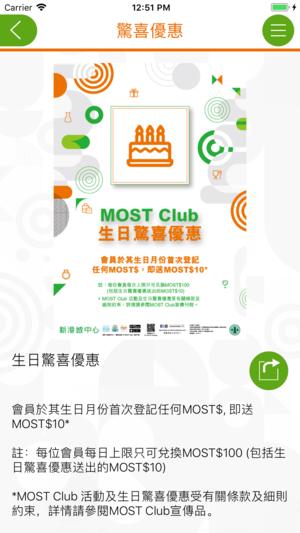 MOST Club